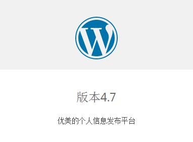 wordpress版本